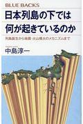 日本列島の下では何が起きているのかの本