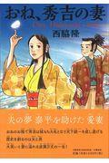 おね、秀吉の妻の本