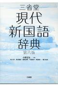 第6版 三省堂現代新国語辞典の本