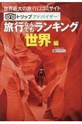 2版 旅行なんでもランキング 世界編の本
