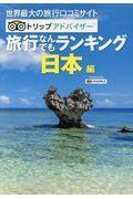 2版 旅行なんでもランキング 日本編の本