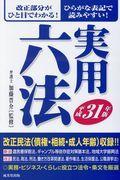 実用六法 平成31年版の本