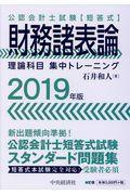 短答式財務諸表論理論科目集中トレーニング 2019年版の本