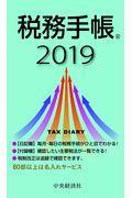 税務手帳 2019年版の本