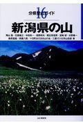 新潟県の山の本