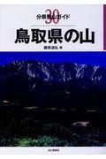 鳥取県の山の本