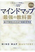 マインドマップ最強の教科書の本