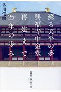 蘇る天平の夢 興福寺中金堂再建まで。25年の歩みの本