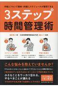 3ステップ時間管理術の本