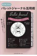 バレットジャーナル活用術の本