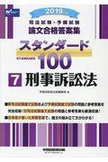 司法試験・予備試験論文合格答案集スタンダード100 7 2019年版の本