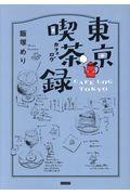 東京喫茶録の本