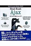Head Rush Ajaxの本