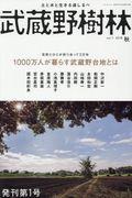 武蔵野樹林 vol.1 (2018 秋)の本