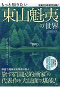 もっと知りたい東山魁夷の世界の本