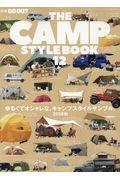THE CAMP STYLE BOOK vol.12の本