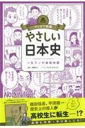 やさしい日本史の本