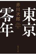 東京零年 1の本