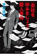 [会社を休みましょう]殺人事件 1の本
