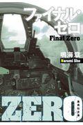ファイナル・ゼロ 1の本