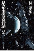 星系出雲の兵站 2の本