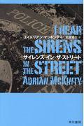 サイレンズ・イン・ザ・ストリートの本