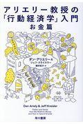 アリエリー教授の「行動経済学」入門 お金篇の本
