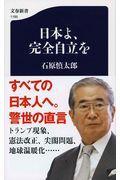 日本よ、完全自立をの本