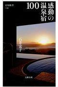 感動の温泉宿100の本