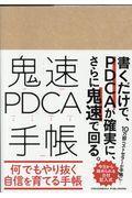 鬼速PDCA手帳の本