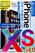 ゼロからはじめるiPhoneXSスマートガイドソフトバンク完全対応版の本