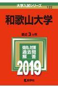 和歌山大学 2019の本