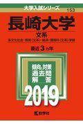 長崎大学(文系) 2019の本