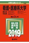 看護・医療系大学〈国公立中日本〉 2019の本