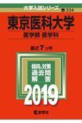 東京医科大学(医学部〈医学科〉) 2019の本