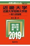 近畿大学・近畿大学短期大学部(一般入試後期) 2019の本