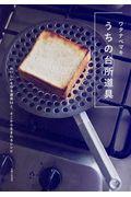 うちの台所道具の本
