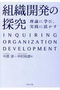 組織開発の探究の本