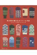 和文様の編み込みミトン&手袋の本