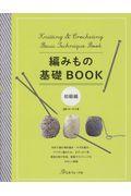 編みもの基礎BOOK 初級編の本