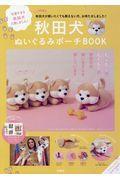 秋田犬ぬいぐるみポーチBOOKの本