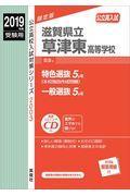 滋賀県立草津東高等学校 2019年度受験用の本