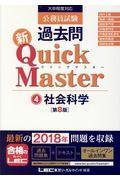 第8版 公務員試験過去問新Quick Master 4の本