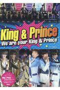 King & Prince We are your King & Princeの本
