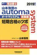 山本浩司のautoma system総集編短期合格のツボ 2019年版の本