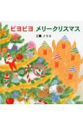 ピヨピヨメリークリスマスの本