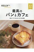 最高のパンとカフェの本