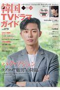 韓国TVドラマガイド vol.079の本
