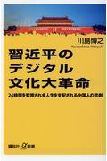習近平のデジタル文化大革命の本