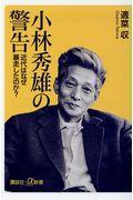 小林秀雄の警告の本